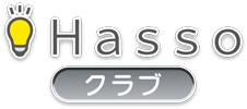 Hasso クラブ